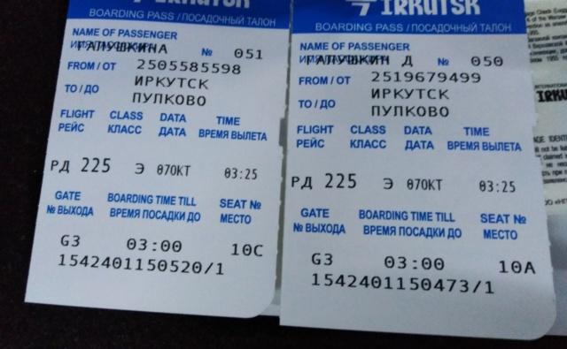 билеты галушкин