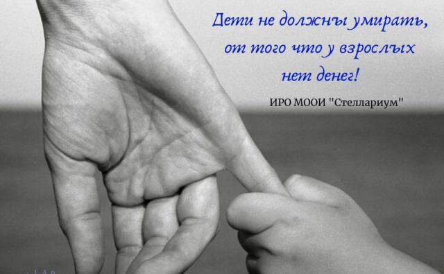детская онкология, иркутск, помощь детям.