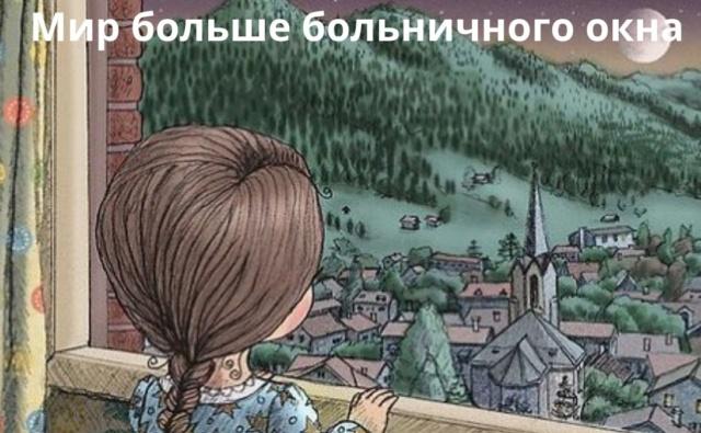 Thumbnail for - Мир размером больничного окна...